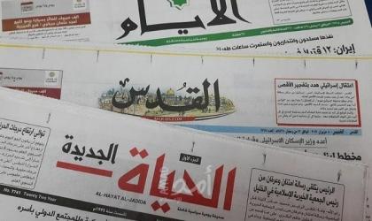 أبرز عناوين الصحف الفلسطينية 26-10-2021