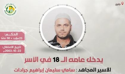 """مهجة القدس: الأسير """"سامي جرادات"""" يدخل عاماً جديداً في سجون الاحتلال"""
