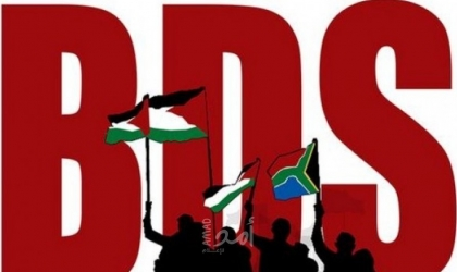"""""""BDS"""": تنتقد مشاركة السلطة الفلسطينية في """"إكسبو دبي"""""""