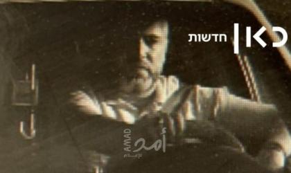 قناة عبرية تكشف تفاصيل جديدة حول عملية منتصر شلبي واعتقاله!