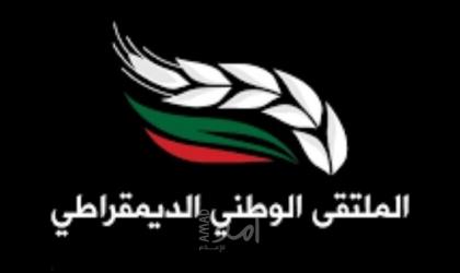 الملتقى الوطني الديمقراطي يطالب بعقد الانتخابات ويدعو لحوار وطني شامل