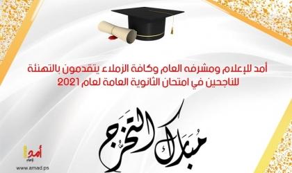 القدس وخانيونس.. طالبة وطالب أوائل فلسطين في توجيهي (2021)