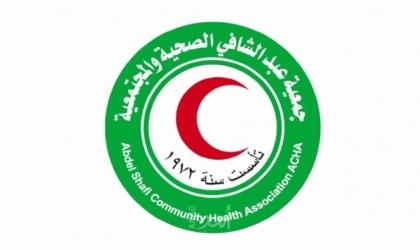 """غزة: جمعية """"الهلال الأحمر"""" تعلن تغيير اسمها إلى """"جمعية عبد الشافي الصحية والمجتمعية"""""""