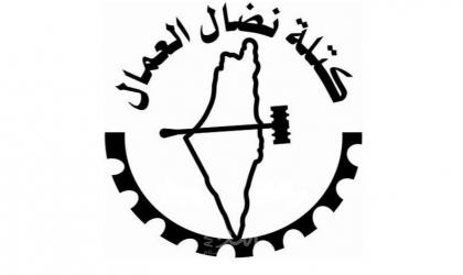 كتلة نضال العمال تدعو الحكومة لمراقبة أسعار المواد الأساسية ووضع خطة حكومية لدعمها