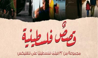 المونيتور: إسرائيل تشن هجوم على نتفليكس بعد عرضها 32 عملاً فنياً عن حياة الفلسطينيين