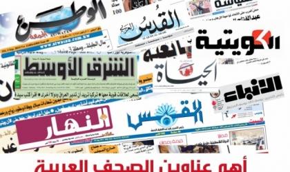 أبرز عناوين الصحف العربية فيما يتعلق بالشأن الفلسطيني 26-10-2021