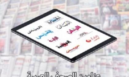 عناوين الصحف العربية في الشأن الفلسطيني 19/4/2021