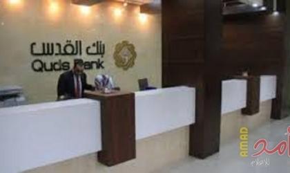 إسرائيل تعلق لـ45 يوماً الأمر العسكري ضد البنوك الفلسطينية