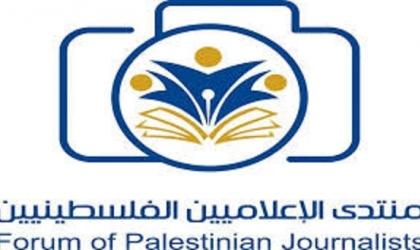 """""""منتدى الإعلاميين"""" يدين اعتقال قوات الاحتلال للصحفية """"بشرى الطويل"""" وتمديد الإعلامي """"ظاهر"""""""