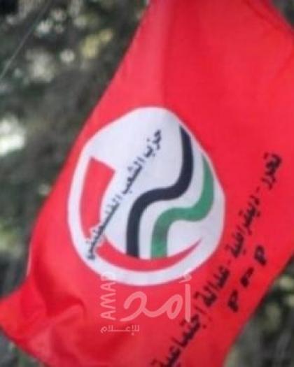 حزب الشعب يحيي صمود الشعب الفلسطيني ويدعو لمواصلة مقاومته الشعبية لإنهاء الاحتلال