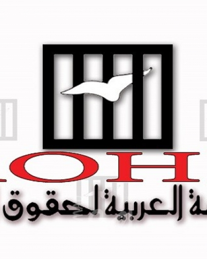 المنظمة العربية تدعو لتحرك دولي جاد لإنهاء معاناة الأسرى الفلسطينيين