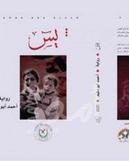 """""""يس"""" رواية جديدة للرِّوائي أَحمد أَبو سليم"""