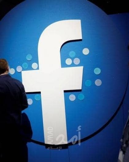 """""""فيسبوك"""" يواجه عملية اختراق جديدة لبيانات (178) مليون مستخدم"""