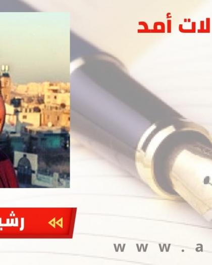 هل في تحذيرات هادي عمرو من انهيار السلطة الفلسطينية موقف امريكي جديد من القضية الفلسطينية؟