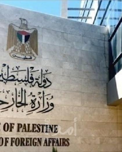 """الخارجية الفلسطينية: الموقف الدولي والأمريكي لا يرتقي لمستوى فظاعة """"ارهاب الاحتلال"""""""
