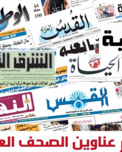 أبرز عناوين الصحف العربية في الشأن الفلسطيني  25-10-2021
