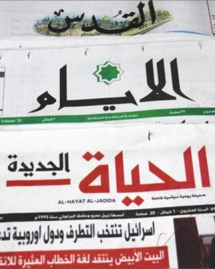 عناوين الصحف الفلسطينية 30/7/2021