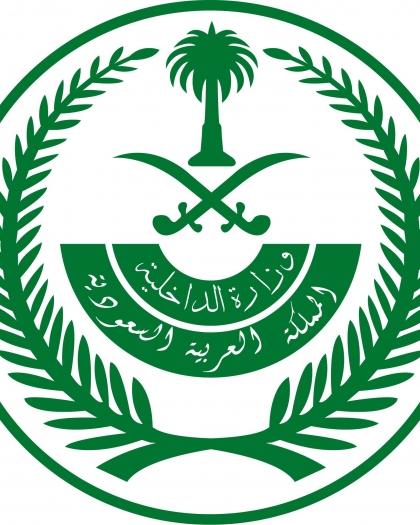 السعودية تدين خطط إسرائيل لبناء 1257 وحدة استيطانية جديدة بالقرب من القدس